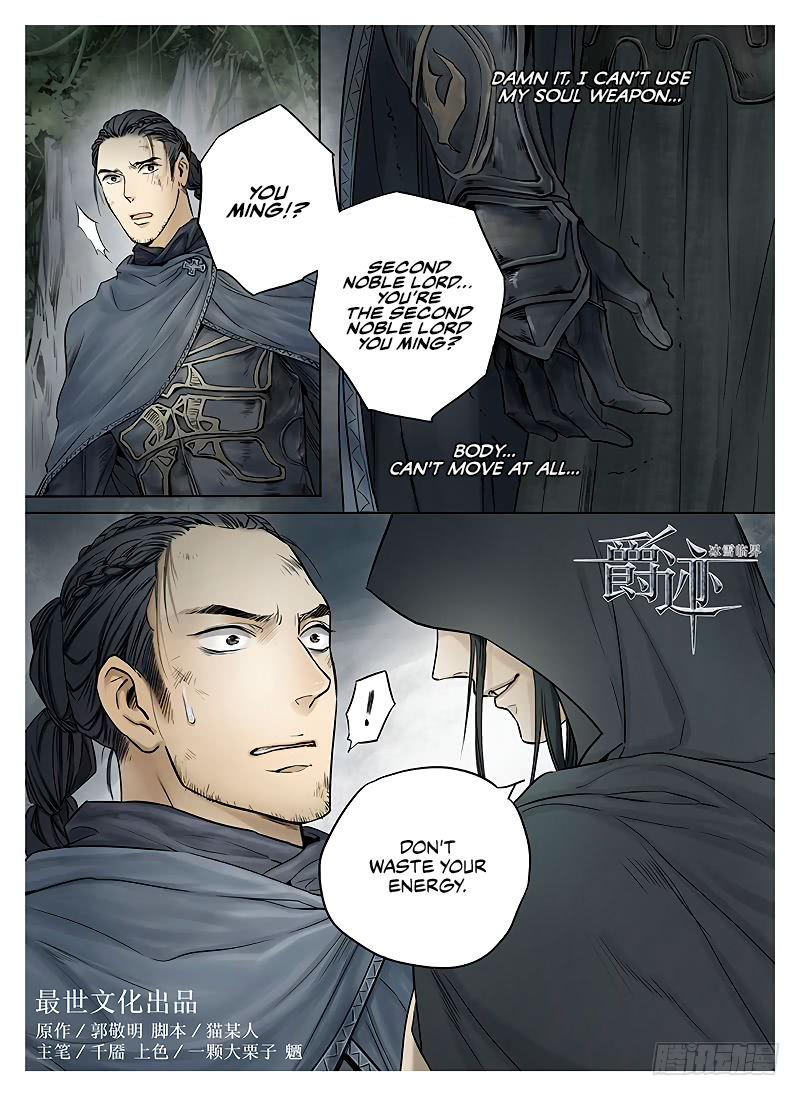 LORD Legend of Ravaging Dynasties Chapter 6.2  Online Free Manga Read Image 3