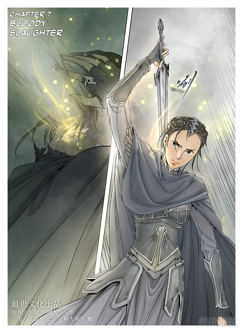 LORD Legend of Ravaging Dynasties Chapter 7.1  Online Free Manga Read Image 2