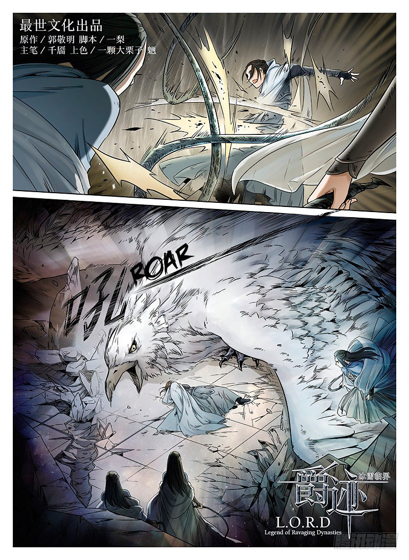 LORD Legend of Ravaging Dynasties Chapter 8.1  Online Free Manga Read Image 3