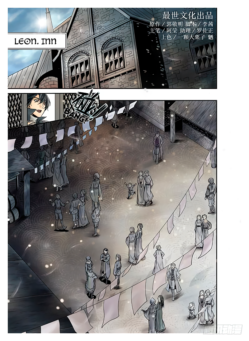 LORD Legend of Ravaging Dynasties Chapter 9  Online Free Manga Read Image 3