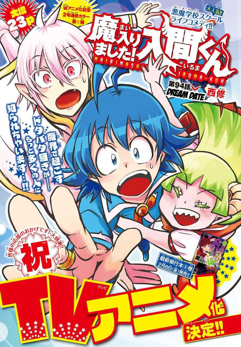 Mairimashita Irumakun Chapter 94  Online Free Manga Read Image 1