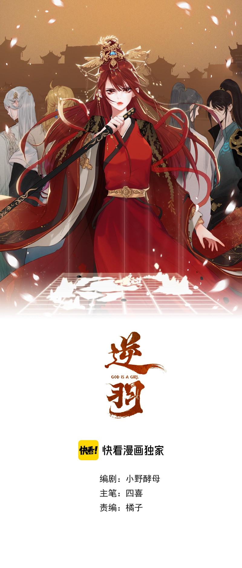 Ni Yu God Is A Girl Chapter 2  Online Free Manga Read Image 1