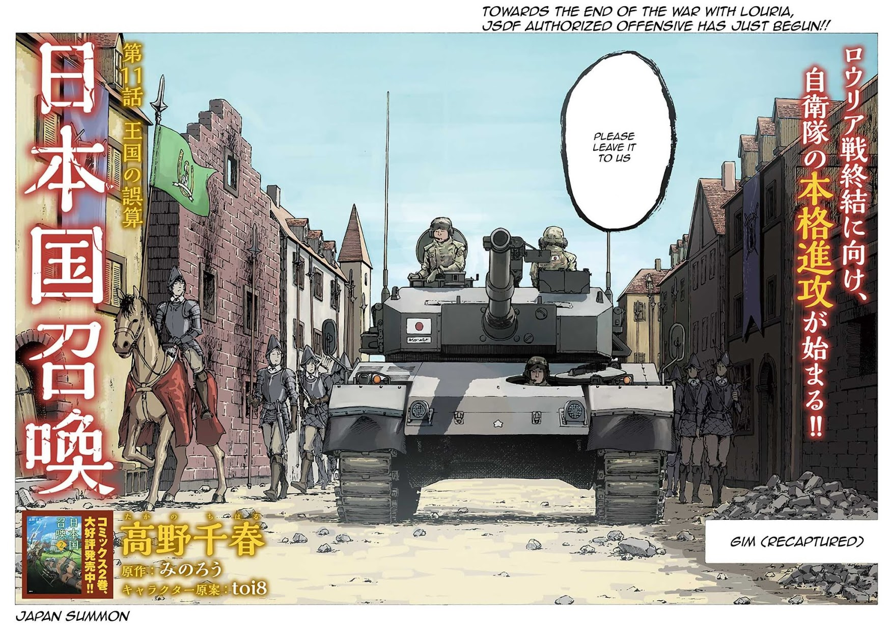 Nihonkoku Shoukan Chapter 11  Online Free Manga Read Image 3