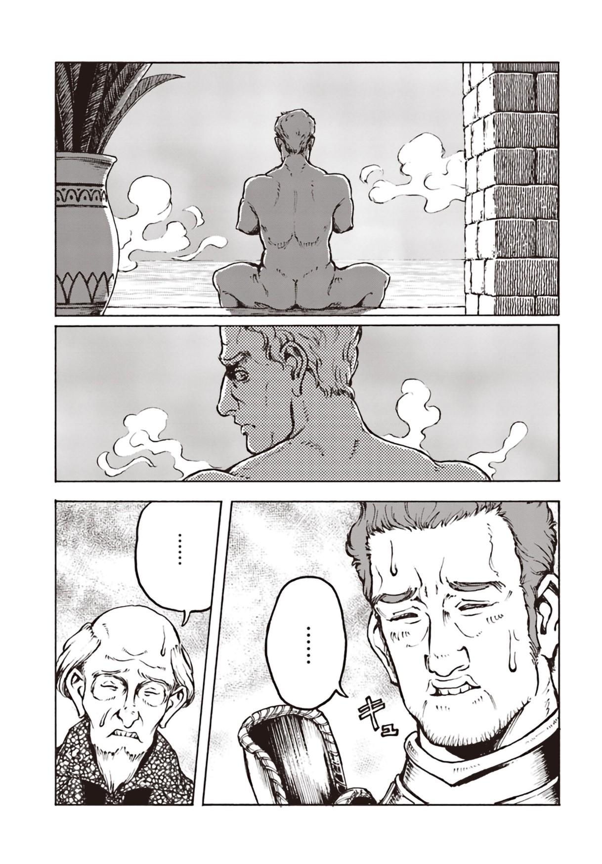 Nihonkoku Shoukan Chapter 11  Online Free Manga Read Image 9
