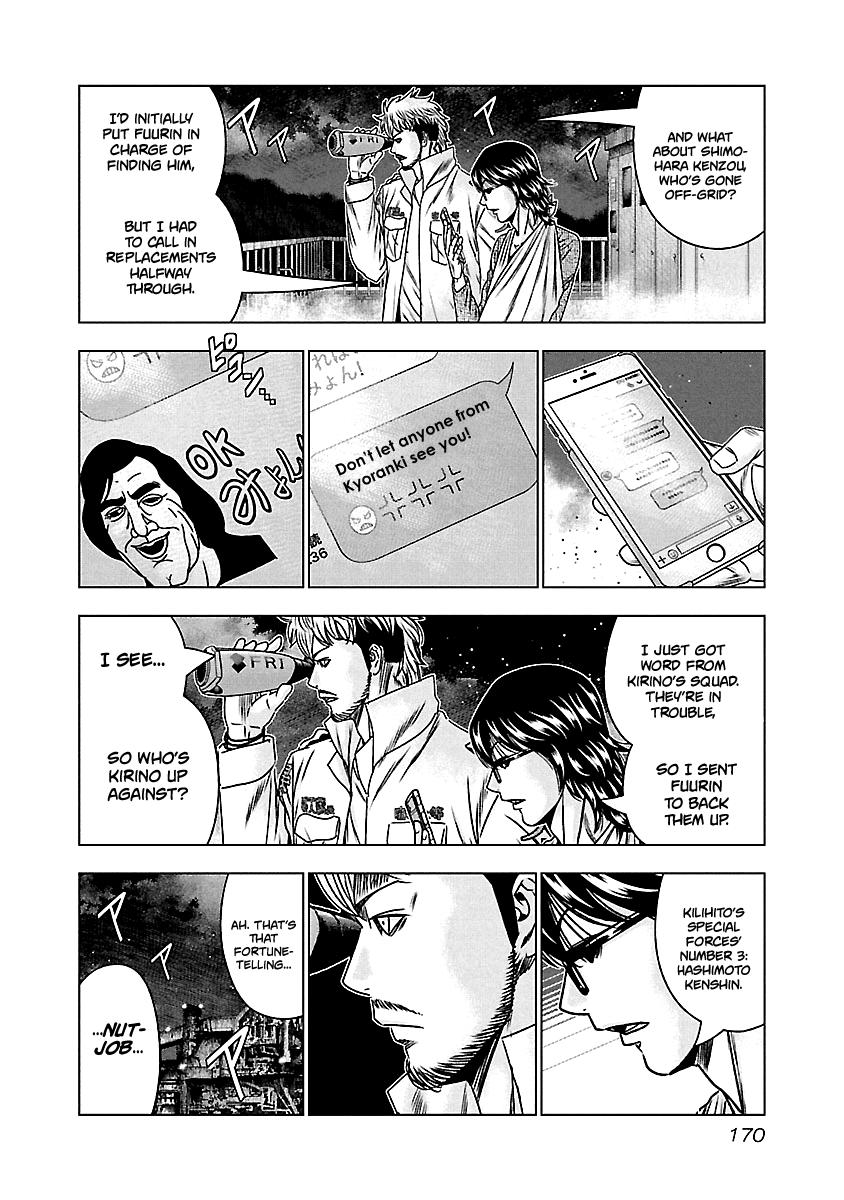 Out Makoto Mizuta Chapter 158  Online Free Manga Read Image 3