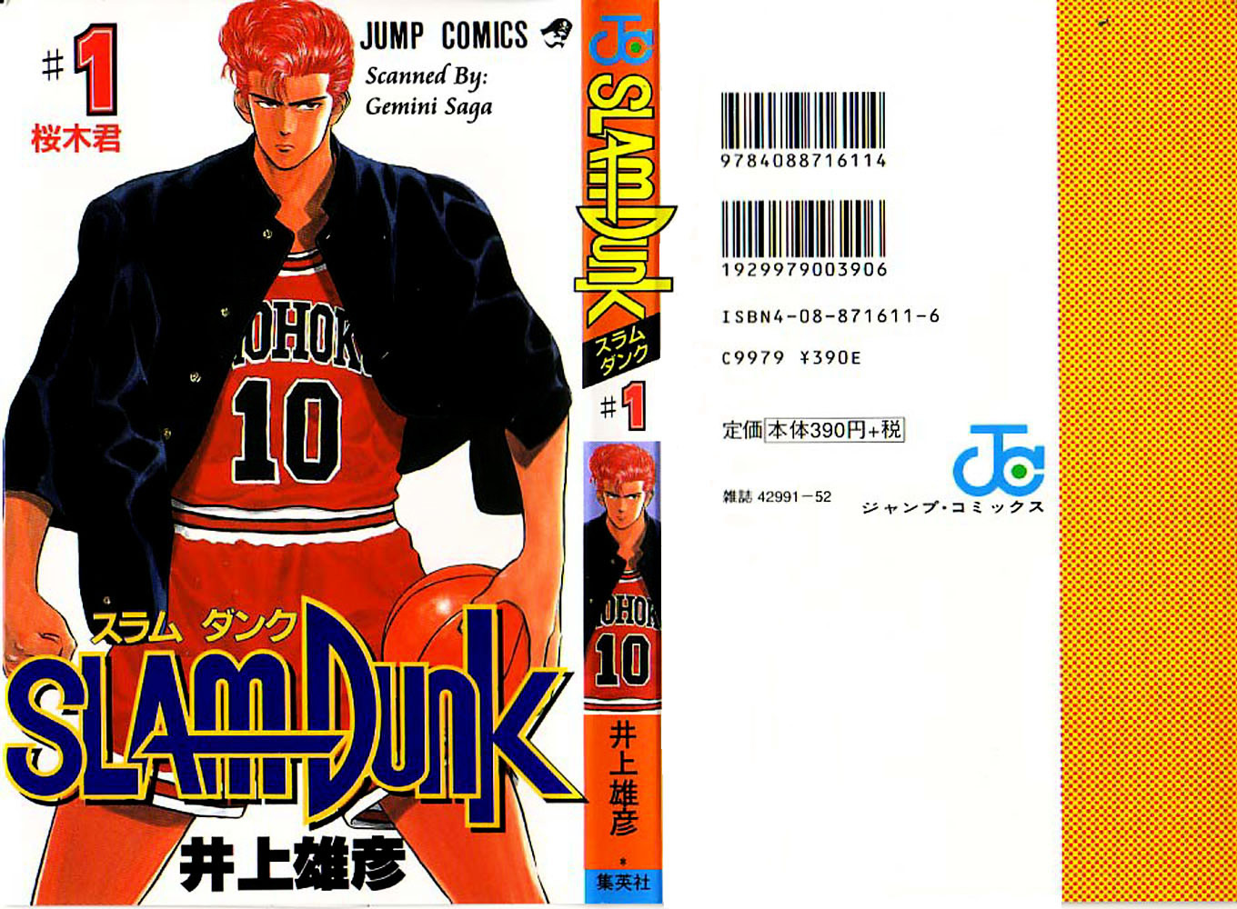 Slam Dunk Chapter 1  Online Free Manga Read Image 1