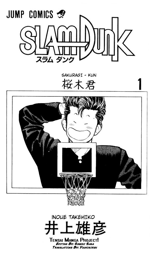 Slam Dunk Chapter 1  Online Free Manga Read Image 2