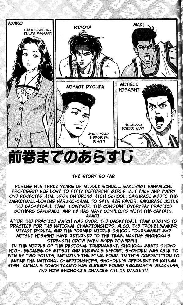 Slam Dunk Chapter 108  Online Free Manga Read Image 3