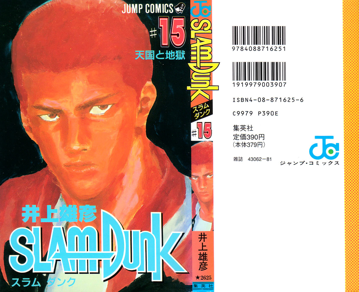 Slam Dunk Chapter 126  Online Free Manga Read Image 25