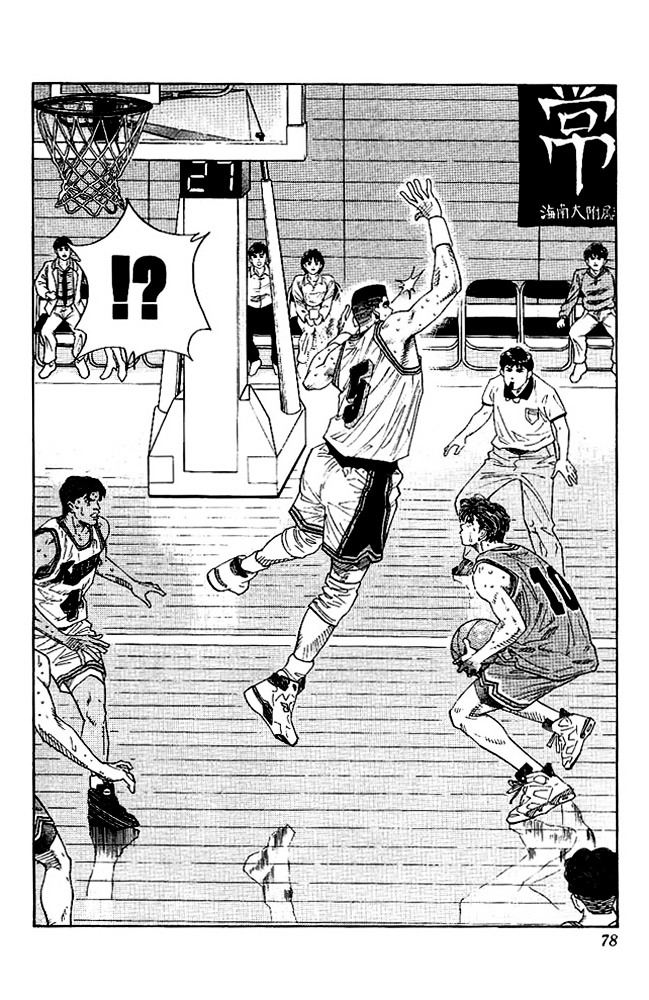 Slam Dunk Chapter 129  Online Free Manga Read Image 12