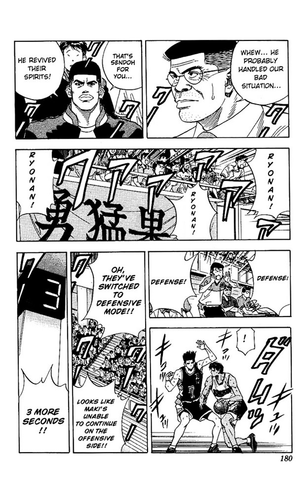 Slam Dunk Chapter 143  Online Free Manga Read Image 16