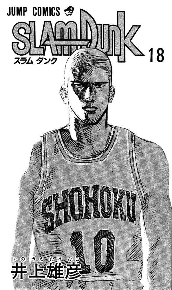 Slam Dunk Chapter 153  Online Free Manga Read Image 1