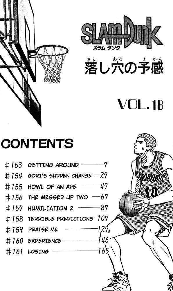 Slam Dunk Chapter 153  Online Free Manga Read Image 4