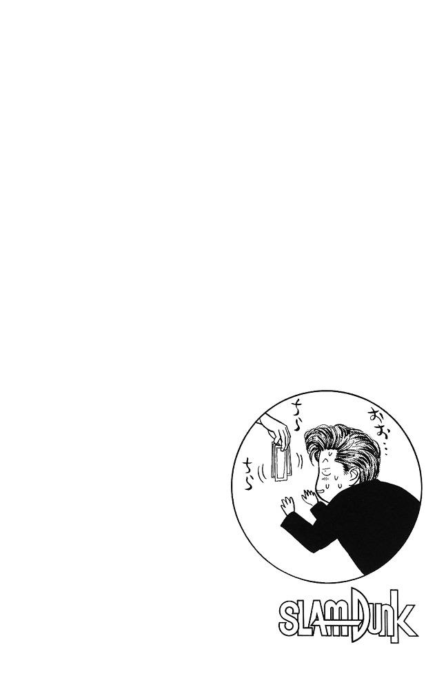 Slam Dunk Chapter 17  Online Free Manga Read Image 1