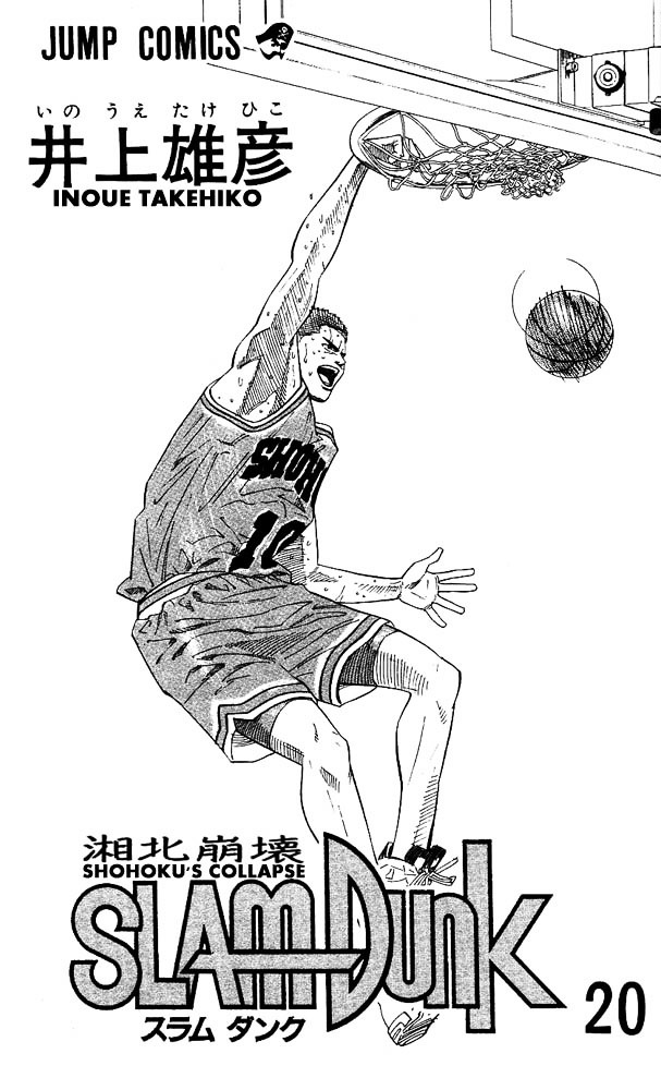Slam Dunk Chapter 171  Online Free Manga Read Image 1
