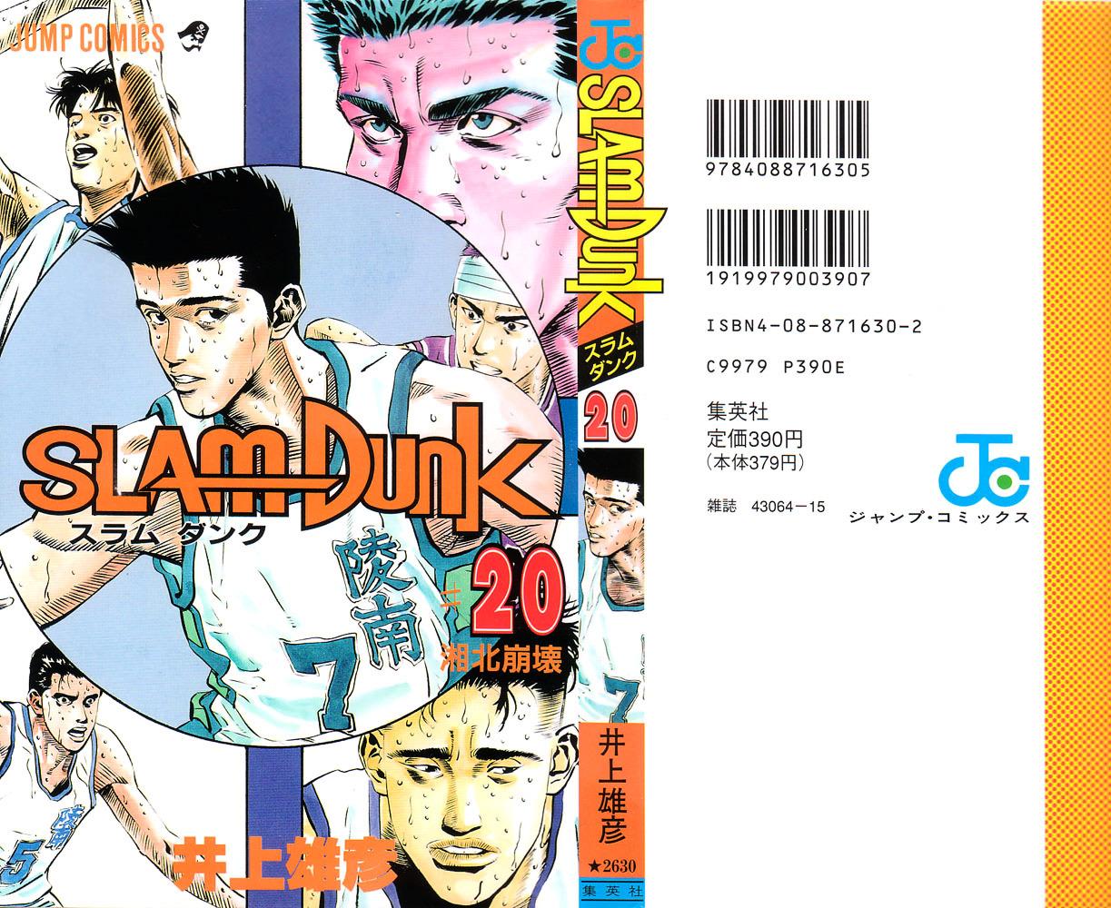 Slam Dunk Chapter 171  Online Free Manga Read Image 24