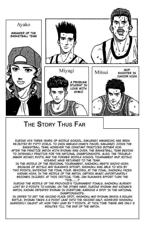 Slam Dunk Chapter 171  Online Free Manga Read Image 3