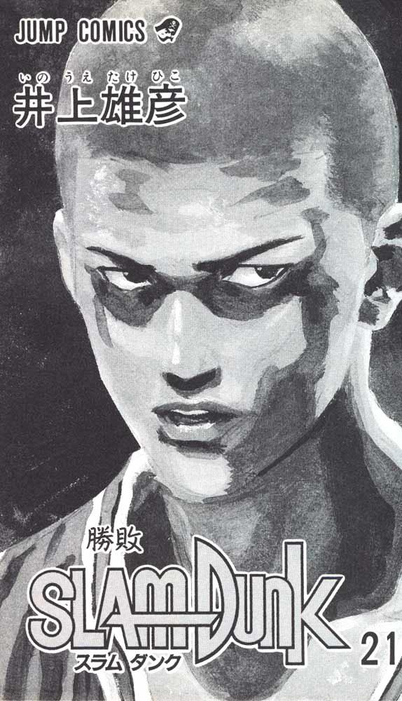 Slam Dunk Chapter 180  Online Free Manga Read Image 1