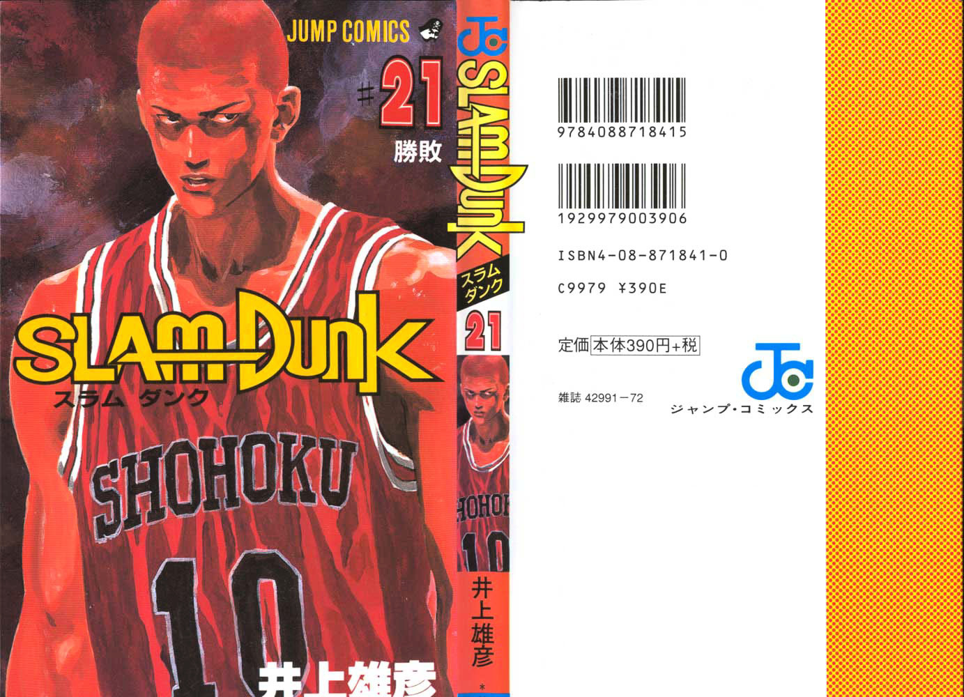 Slam Dunk Chapter 180  Online Free Manga Read Image 23