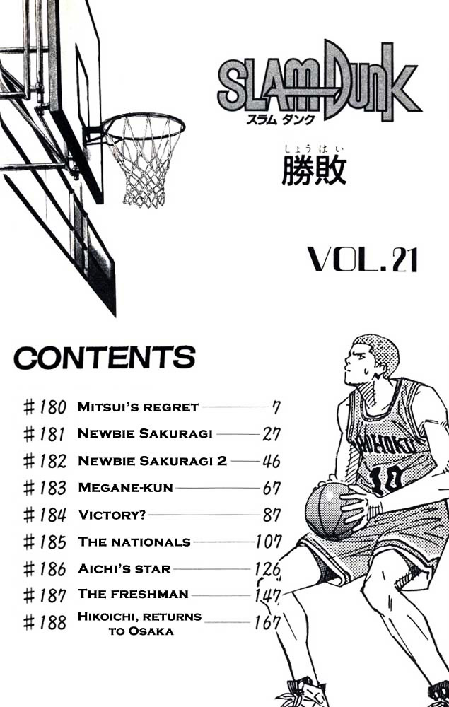 Slam Dunk Chapter 180  Online Free Manga Read Image 4