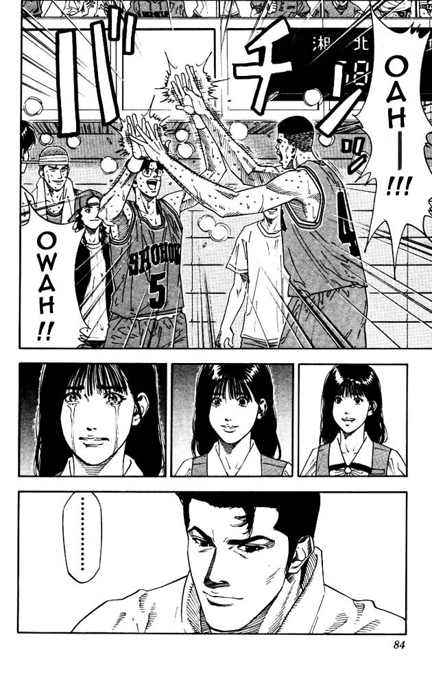 Slam Dunk Chapter 183  Online Free Manga Read Image 17