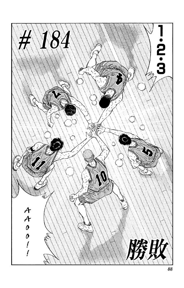 Slam Dunk Chapter 184  Online Free Manga Read Image 2