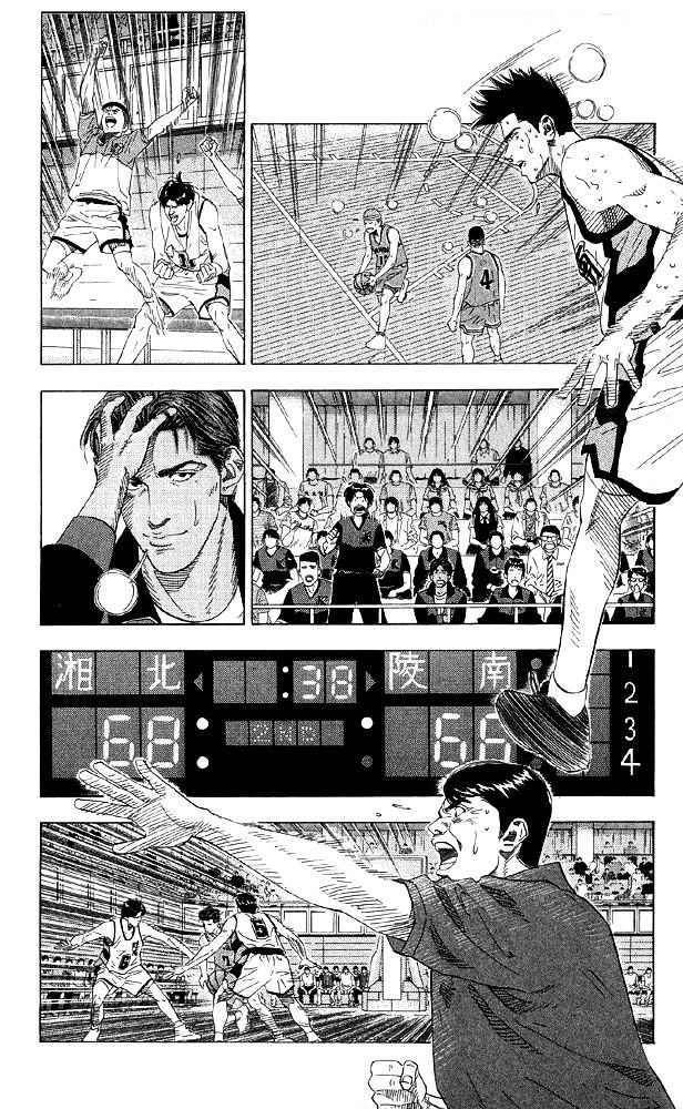 Slam Dunk Chapter 184  Online Free Manga Read Image 8