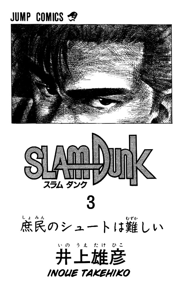 Slam Dunk Chapter 19  Online Free Manga Read Image 2