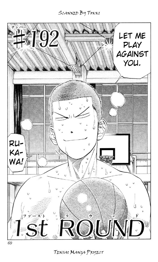 Slam Dunk Chapter 192  Online Free Manga Read Image 1