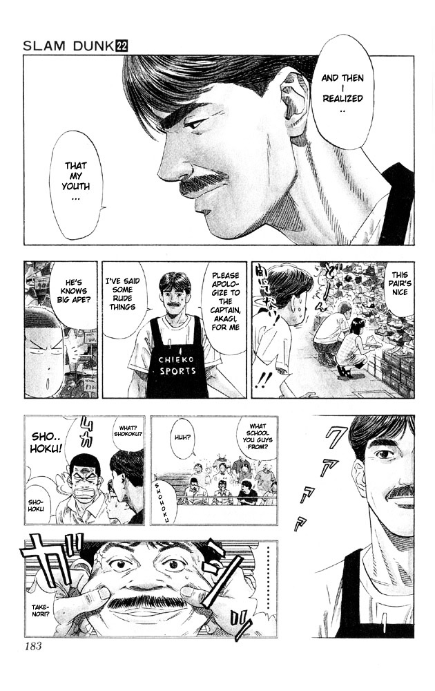 Slam Dunk Chapter 197  Online Free Manga Read Image 14