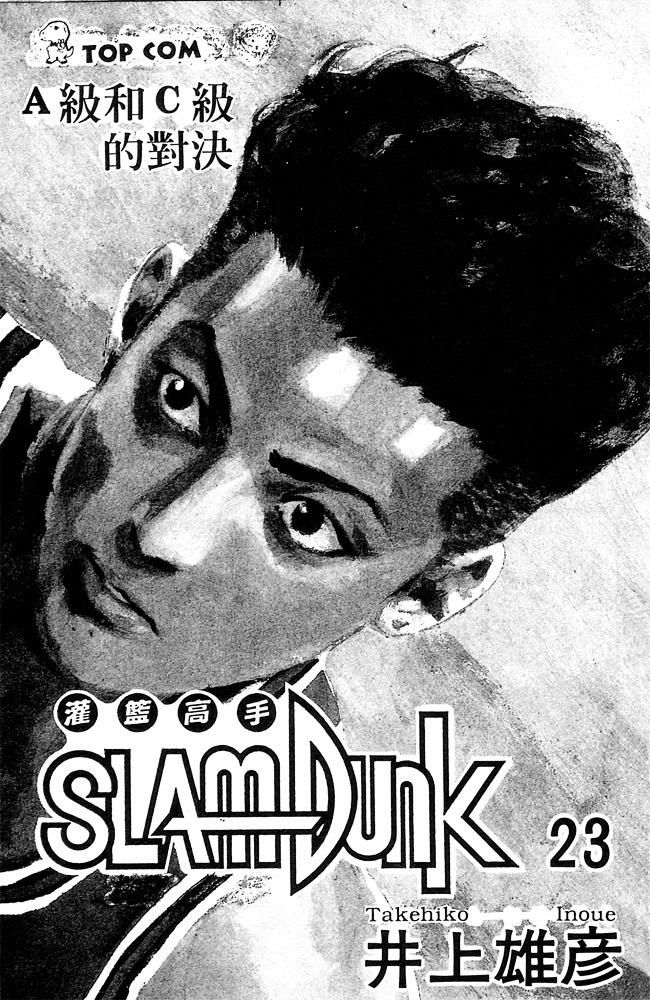 Slam Dunk Chapter 198  Online Free Manga Read Image 1