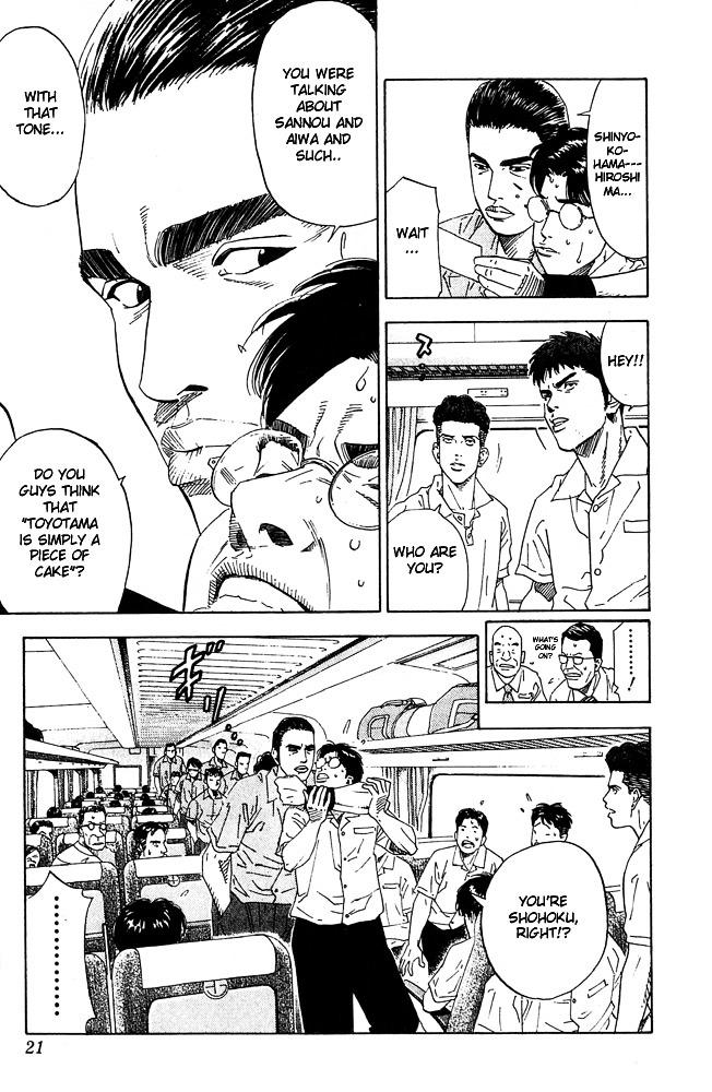 Slam Dunk Chapter 198  Online Free Manga Read Image 19