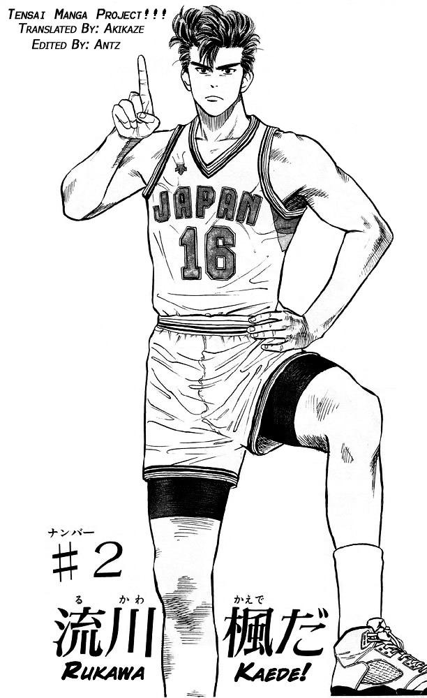Slam Dunk Chapter 2  Online Free Manga Read Image 2