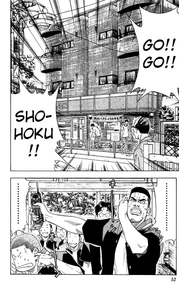 Slam Dunk Chapter 200  Online Free Manga Read Image 6