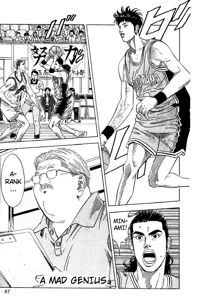 Slam Dunk Chapter 202  Online Free Manga Read Image 1
