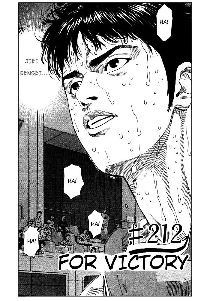 Slam Dunk Chapter 212  Online Free Manga Read Image 2