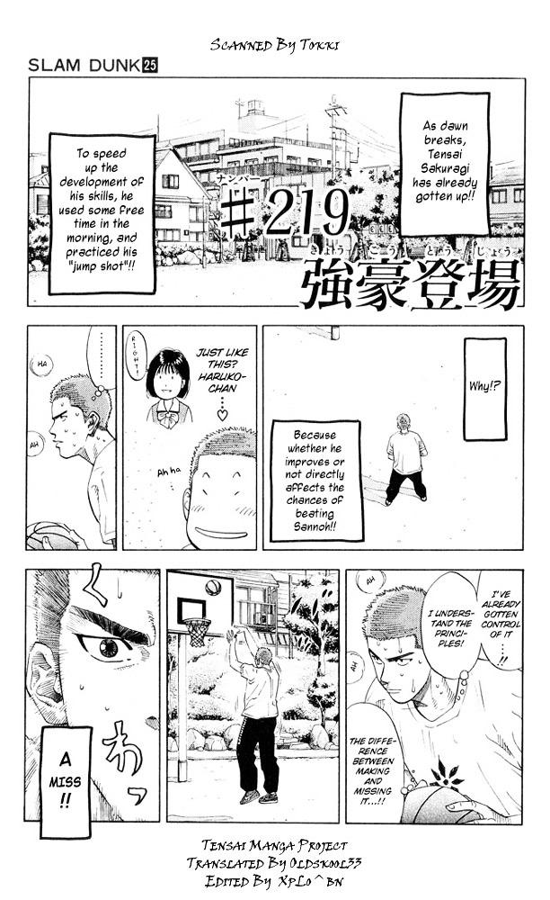 Slam Dunk Chapter 219  Online Free Manga Read Image 1