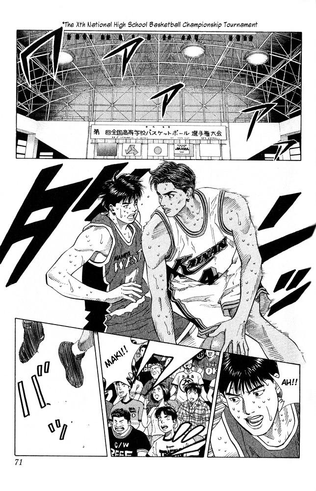 Slam Dunk Chapter 219  Online Free Manga Read Image 5