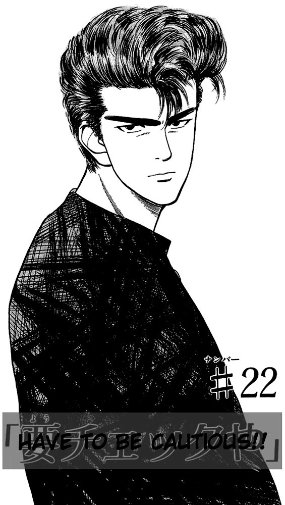 Slam Dunk Chapter 22  Online Free Manga Read Image 1
