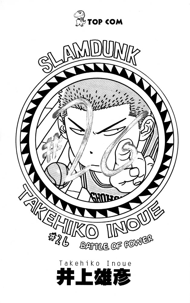 Slam Dunk Chapter 225  Online Free Manga Read Image 1