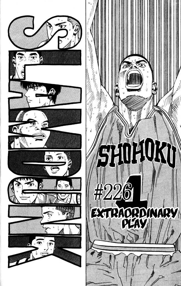 Slam Dunk Chapter 226  Online Free Manga Read Image 2