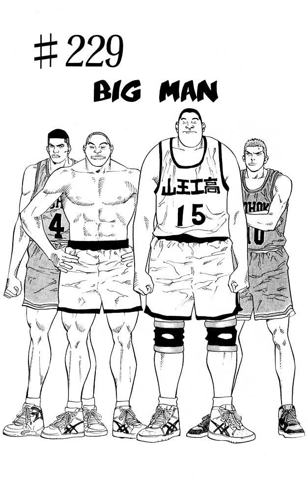Slam Dunk Chapter 229  Online Free Manga Read Image 1