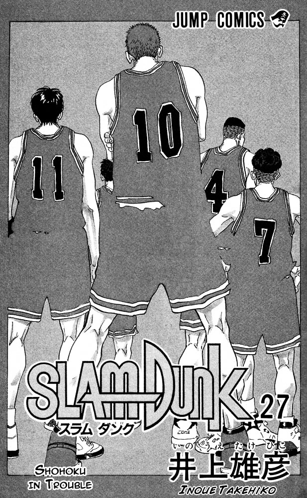 Slam Dunk Chapter 234  Online Free Manga Read Image 1