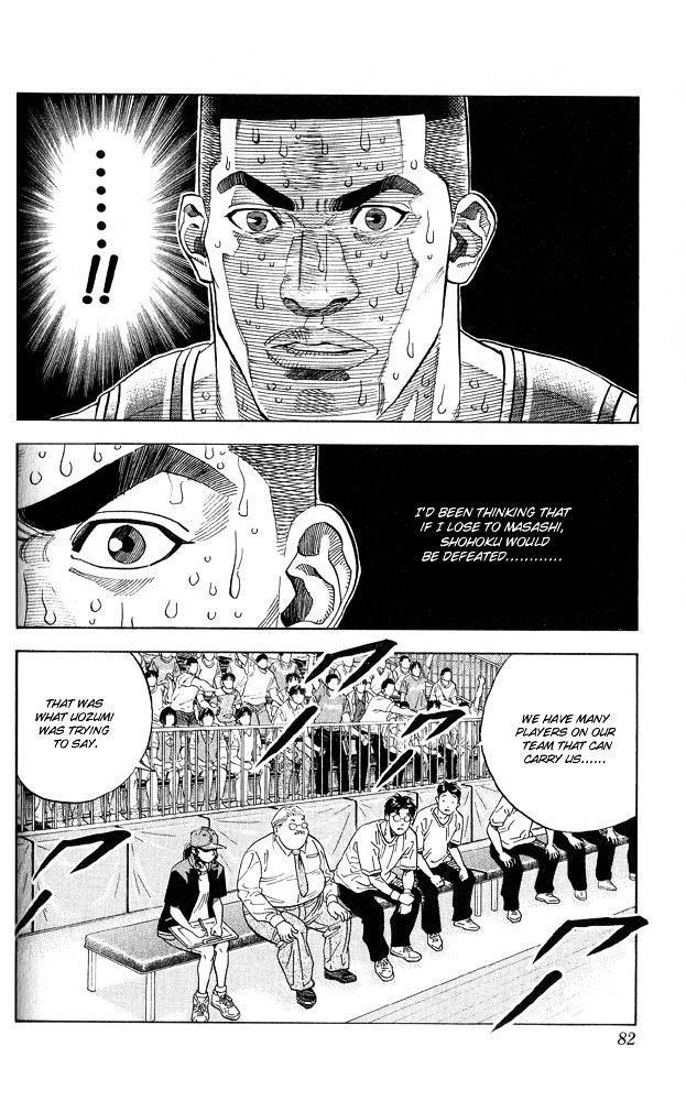Slam Dunk Chapter 246  Online Free Manga Read Image 14