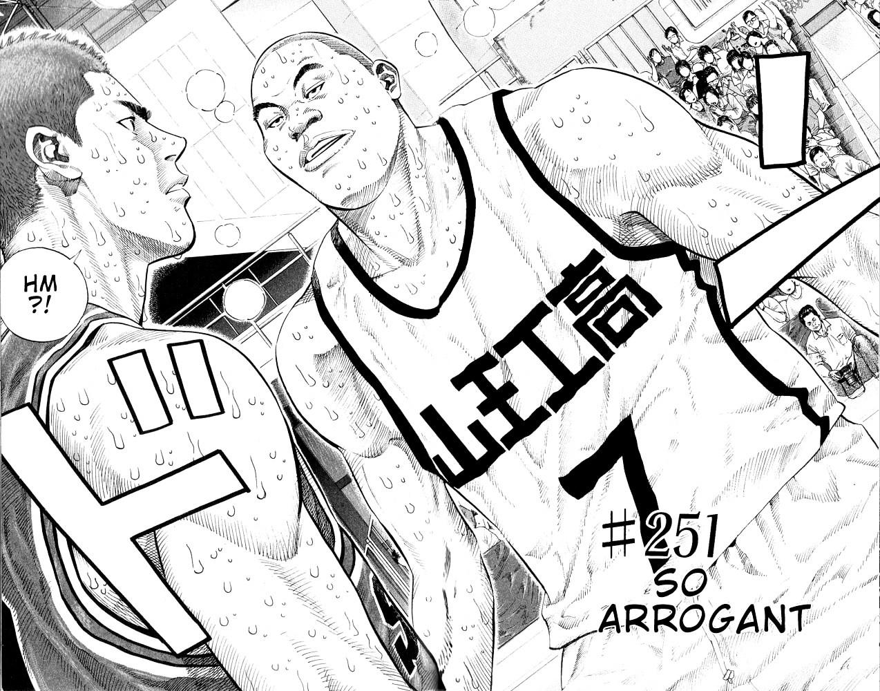 Slam Dunk Chapter 251  Online Free Manga Read Image 2