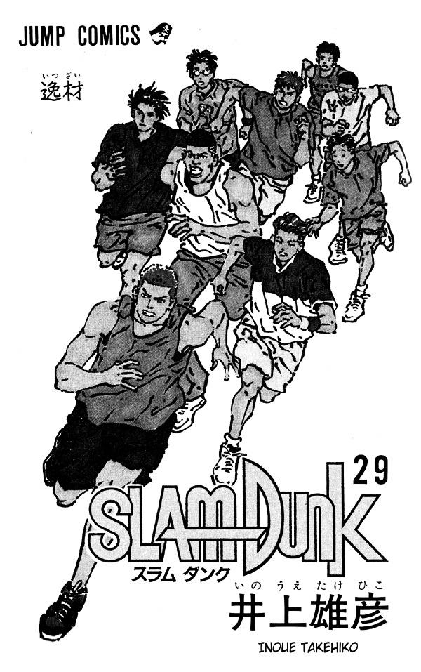 Slam Dunk Chapter 252  Online Free Manga Read Image 1