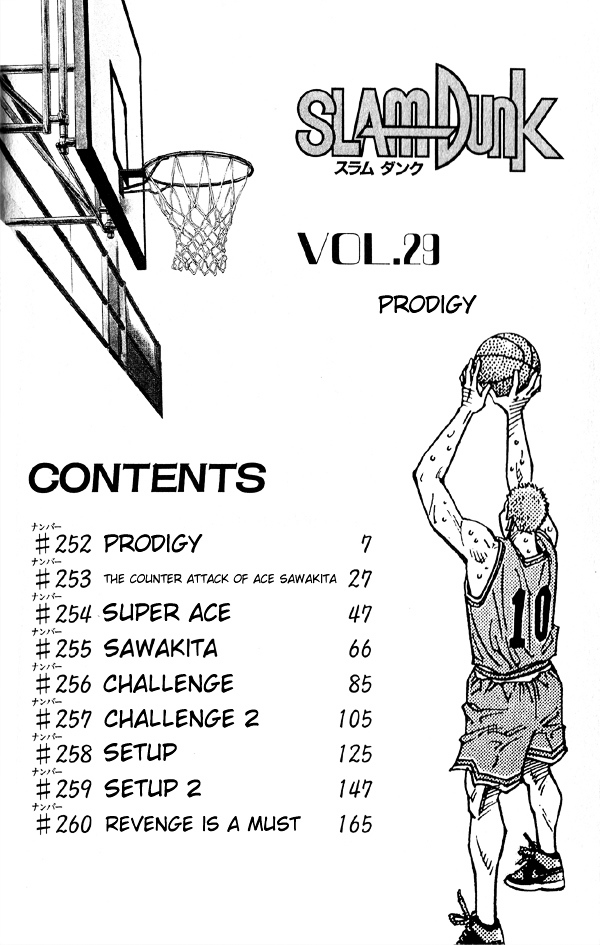 Slam Dunk Chapter 252  Online Free Manga Read Image 4