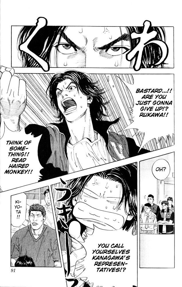 Slam Dunk Chapter 256  Online Free Manga Read Image 7