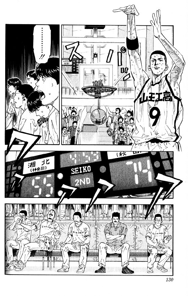 Slam Dunk Chapter 258  Online Free Manga Read Image 4