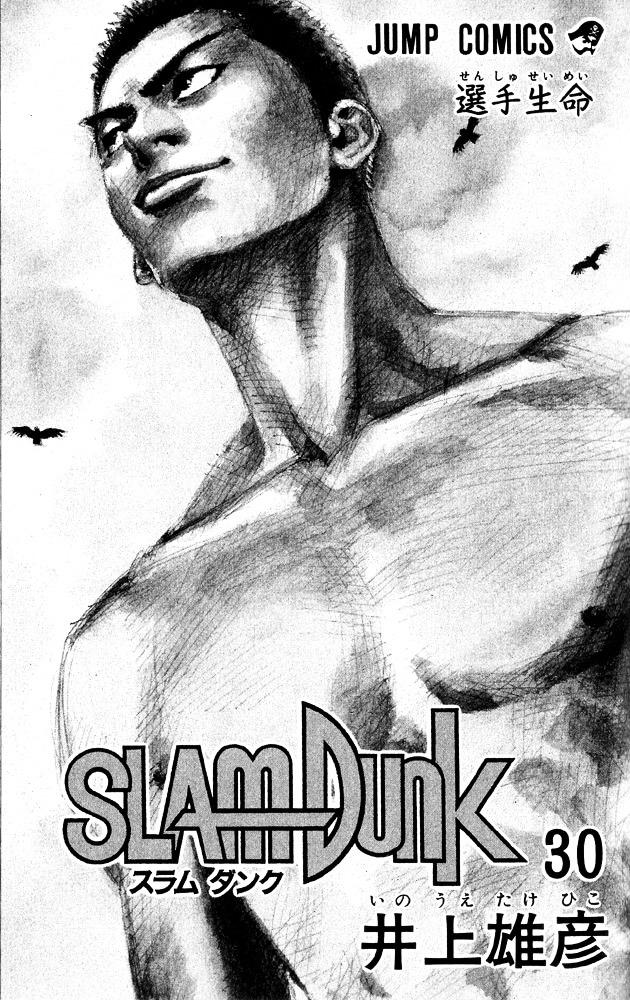 Slam Dunk Chapter 261  Online Free Manga Read Image 1